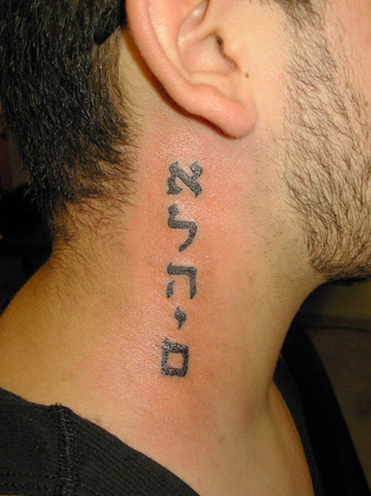 Cool Hebrew Tattoo Ideas for Men on Neck